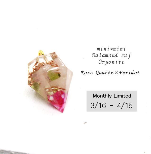 【3/16~4/15限定】ミニミニダイヤ型オルゴナイトチャーム ローズクォーツ&ペリドット