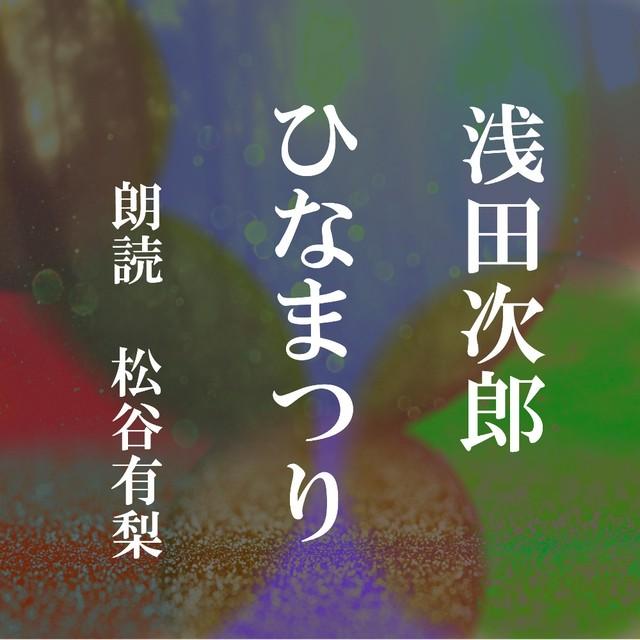 [ 朗読 CD ]ひなまつり  [著者:浅田次郎]  [朗読:松谷有梨] 【CD2枚】 全文朗読 送料無料 オーディオブック AudioBook