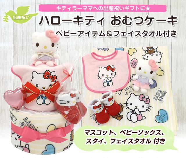 ハローキティ おむつケーキ ベビーアイテム&フェイスタオル付き 2段【送料無料】 ck-561