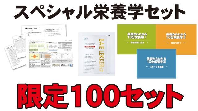【限定100セット】スペシャル栄養学セット