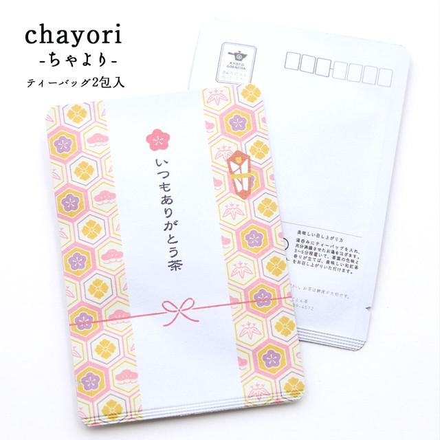 いつもありがとう茶|敬老の日|chayori(ちゃより)|和紅茶ティーバッグ2包入|お茶入りポストカード
