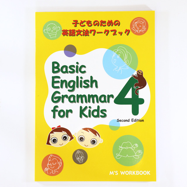 【Basic English Grammar for Kids 4 Second Edition】