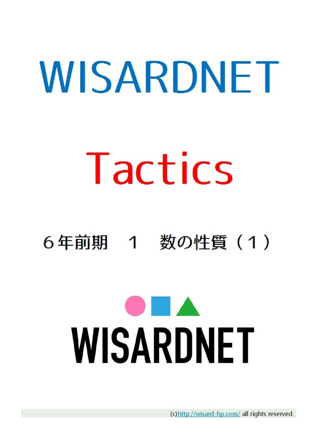 Tactics 6年前期1 数の性質(1)