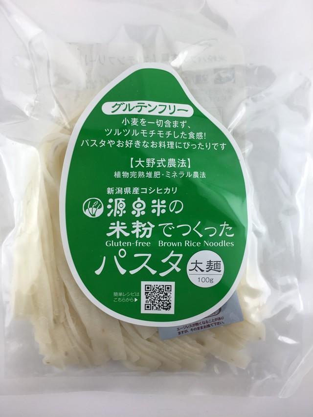 源泉米の米粉で作ったパスタ 太麺