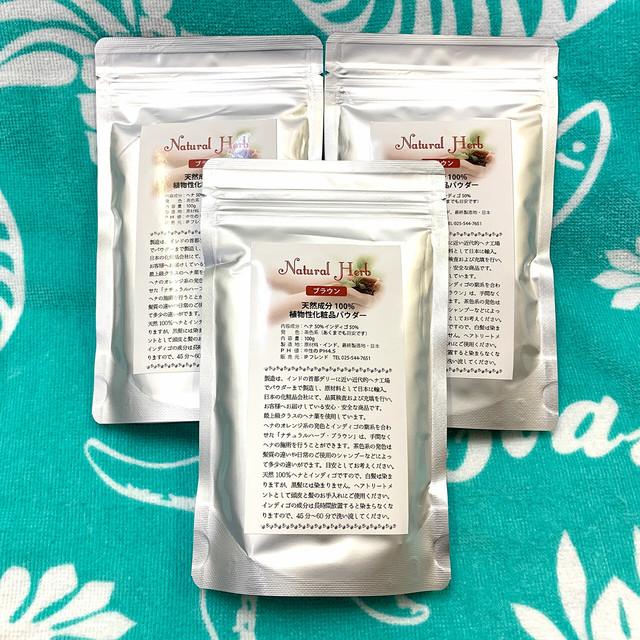 【お得】ナチュラルハーブ・ブラウン(ヘナ茶系)100g×3袋