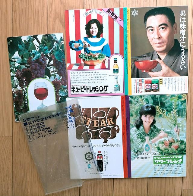 昭和の料理本