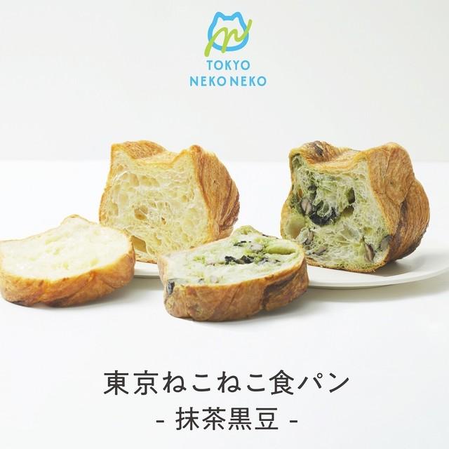 東京ねこねこ食パン(プレーン&抹茶黒豆)【送料・税込】