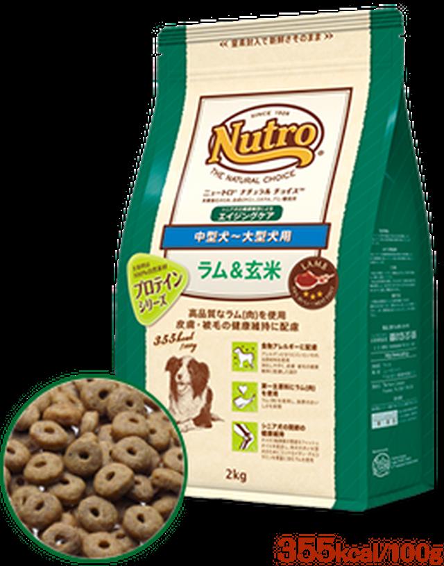 ラム&玄米 中型犬~大型犬用 エイジングケア 13.5kg お取り寄せ商品