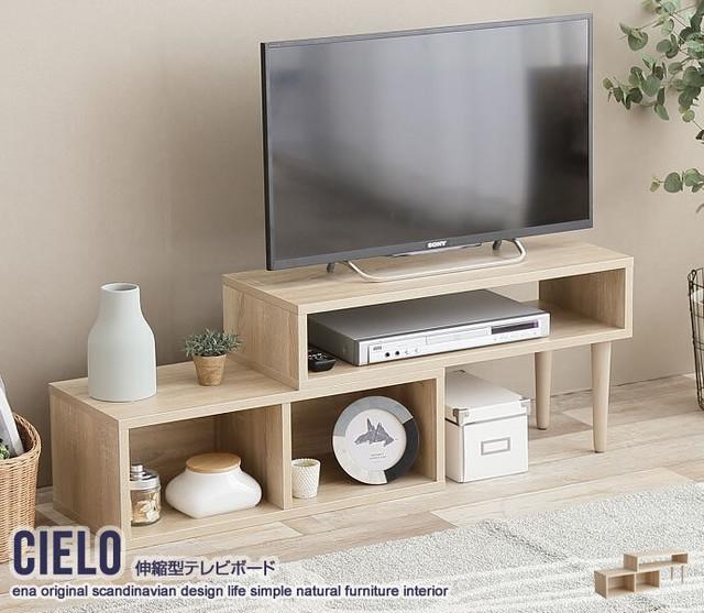 Cielo 伸縮型テレビボード
