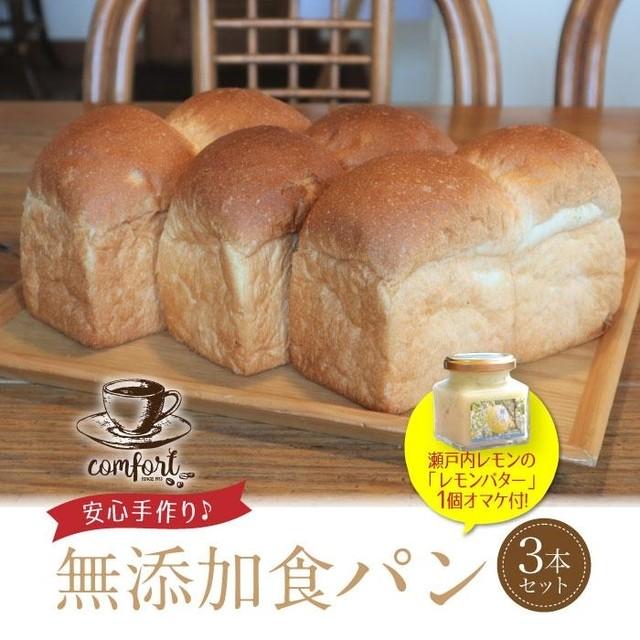 無添加食パン(3本・オマケ付)