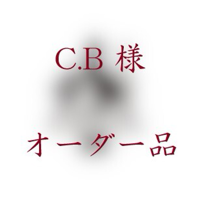 ☆C.B様オーダー品☆ (キーホルダー)