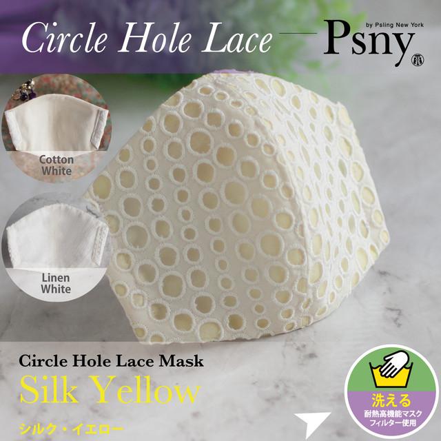 PSNY レース サークル・シルク・イエロー 花粉 黄砂 洗える不織布フィルター入り 立体 大人用 お上品 おとな ますく 高級 エレガント マスク 送料無料 L44
