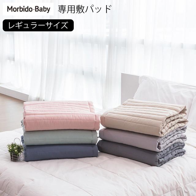 morbidobaby モルビドベビー バンパーベッド 専用 敷パッド レギュラーサイズ