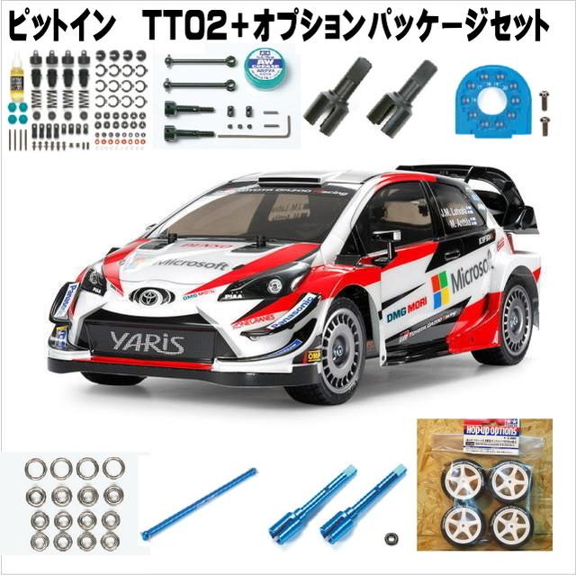1/10RC トヨタ ガズー レーシング WRT/ヤリス WRC(TT-02)+オプションパッケージ
