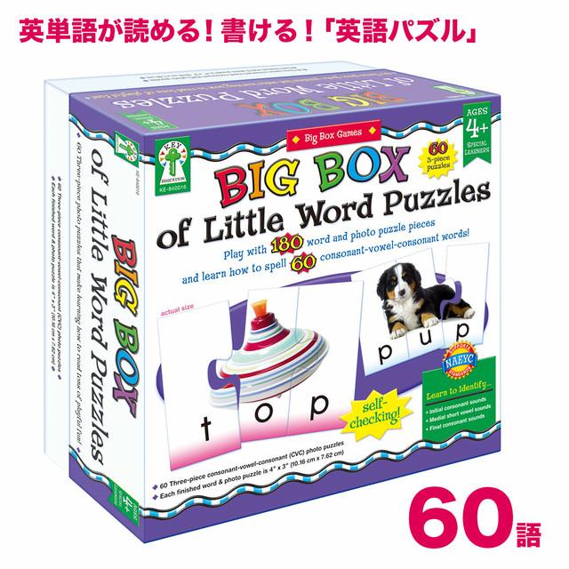 英単語が読める!書ける!「かんたん英語パズル2」