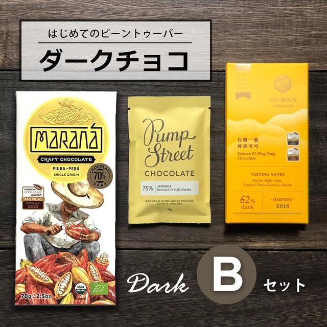 はじめてのビーントゥーバーチョコセット【ダークチョコ:B】
