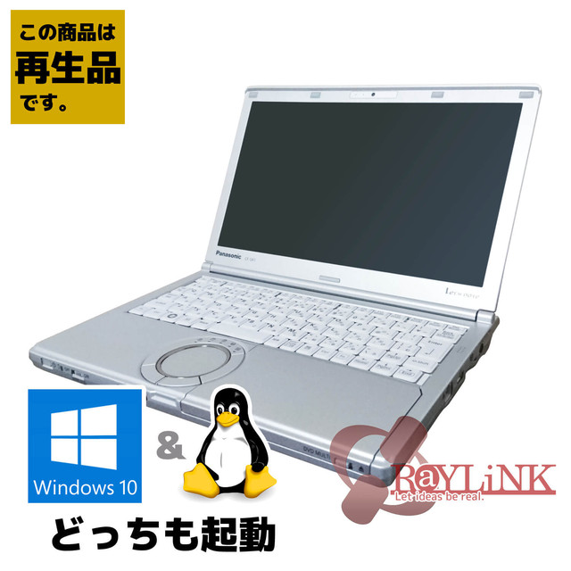 【再生品】Panasonic / Let's note SX / Linux / Ubuntu / Windows10 / デュアルブート / SSD125GB / 4GB / Core i5