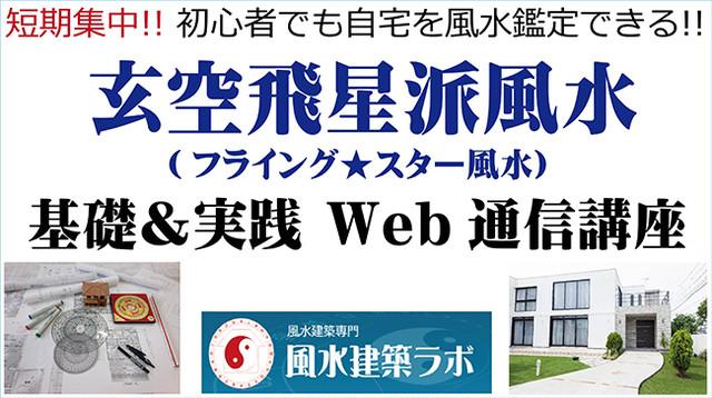 玄空飛星派風水(フライング★スター風水)基礎&実践Web通信講座