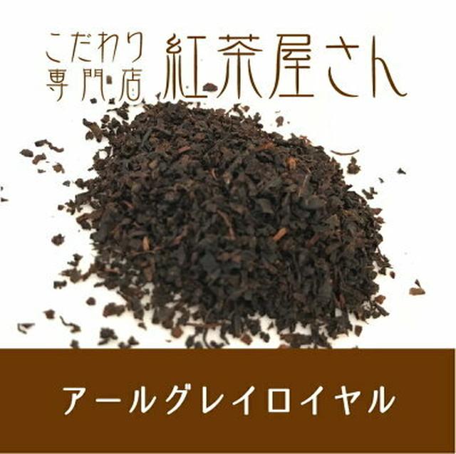 【¥2160以上でメール便送料無料】アールグレイロイヤル 茶葉 50g×1袋