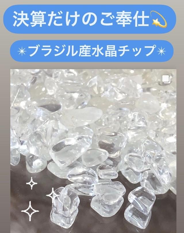 幸運のお守り石☆天然石チップ『ラピスラズリ』