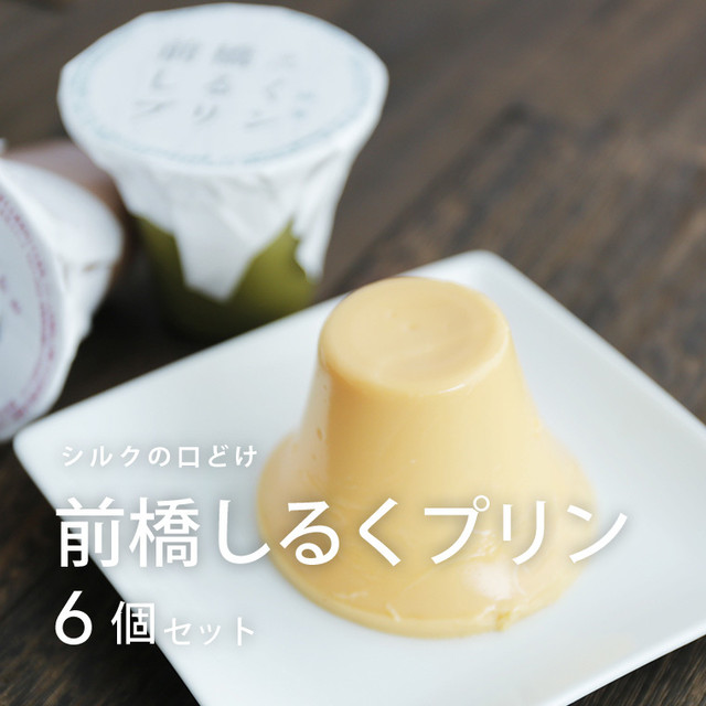 前橋しるくプリン 6個セット(和三盆・抹茶・あずき)