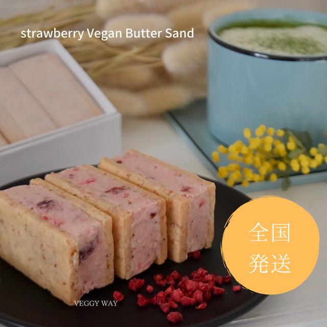 ■発送[全国発送]  Heaven Butter Sand[たくさん苺]3個箱入}
