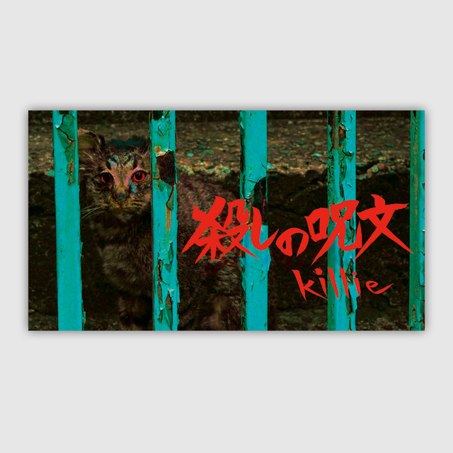 killie「殺しの呪文」download code + 8cmCD size sleeve case