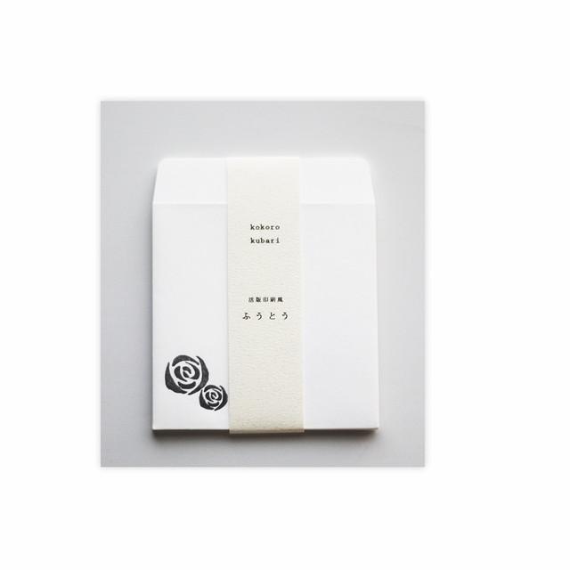 手刷り 活版印刷風 ミニふうとう  ~amaoto舎 shigure ~