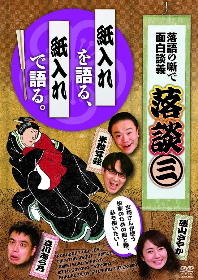 【DVD】落談④~落語の噺で面白談義~ 芝浜