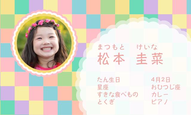 ママ名刺・子ども名刺 キャンディ 100枚
