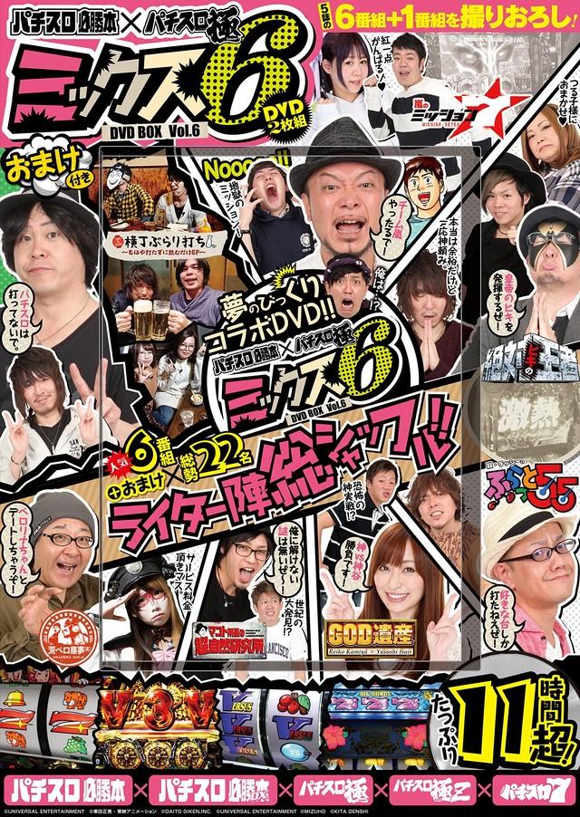 パチスロ必勝本×パチスロ極 ミックス6 DVD BOX vol.6