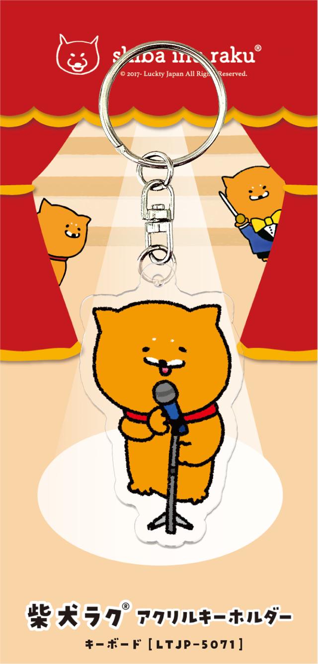 楽器キーホルダー 【声楽・合唱】