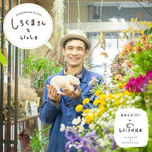 しろくまさんといっしょ~しろくま生花店オンライン花教室~vol.3~