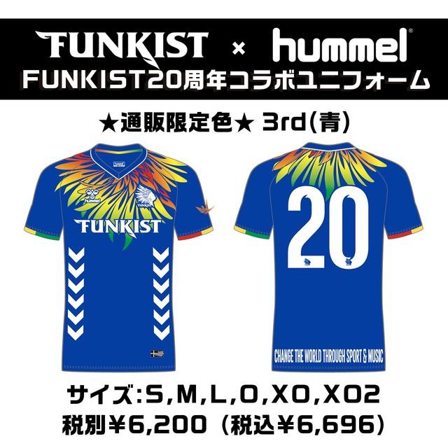【ユニフォーム】FUNKIST×hummel 20周年コラボ 3rd(青)