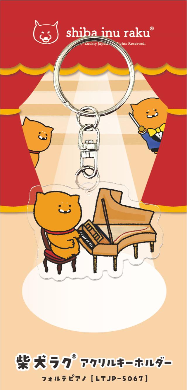 柴犬ラク 楽器キーホルダー 【古楽器】