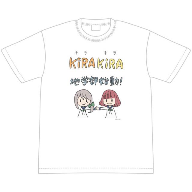 恋する小惑星 KiRA KiRA地学部始動!Tシャツ(発送について詳細を御覧ください)