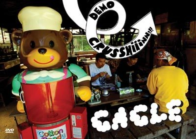 【ラスト1/DVD】GAGLE - Demo Crushiiinnnn!!