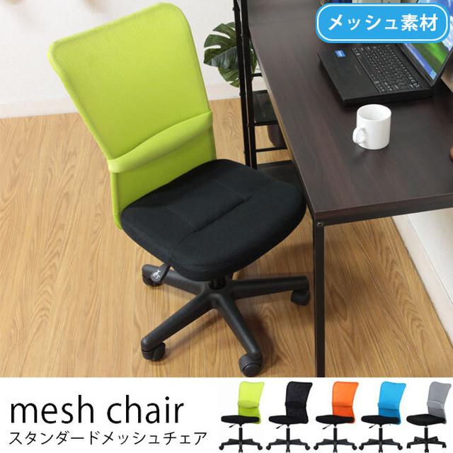 椅子 デスクワーク