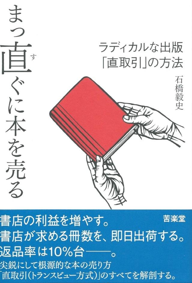 まっ直ぐに本を売る ラディカルな出版「直取引」の方法