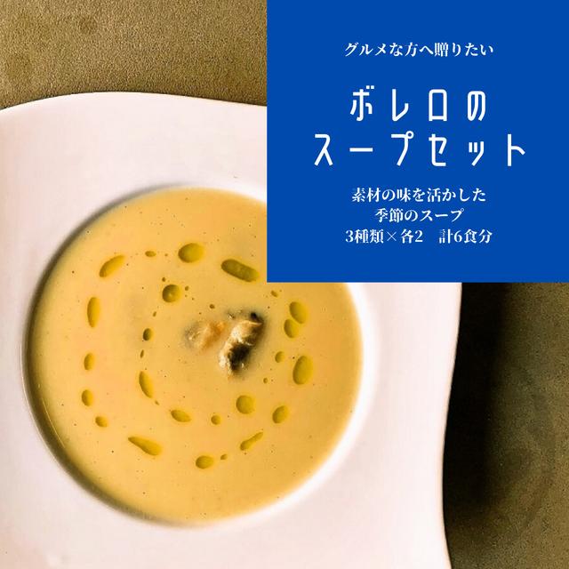 ビストロの季節のスープ 3種セット@BistroBolero(フレンチ惣菜 フランス料理 ポタージュ お取り寄せギフト)【冷凍便】