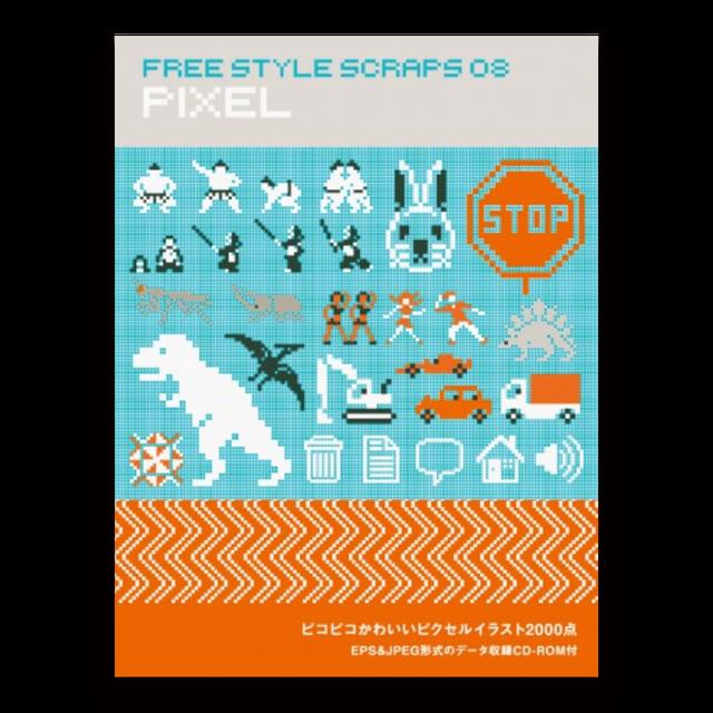 FREE STYLE SCRAPS 08 PIXEL ピクセル