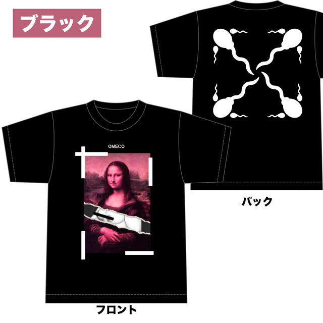 【5月上旬より順次発送予定】モナリザ Tシャツ ピンクVer ブラック / ホワイト ハイクオリティ Tシャツ