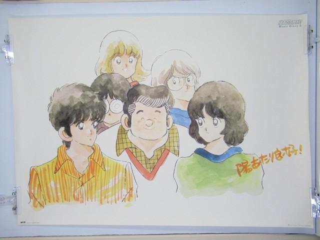Hiatari Ryoko! - Mitsuru Adachi - A1 size Japanese Anime Poster
