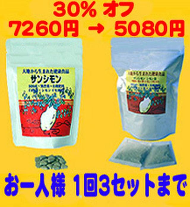 サンシモン シモン茶 焙煎シモンイモ入り 90g(3gx30p)