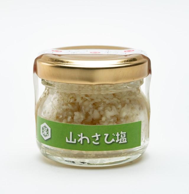【季節限定】山わさび塩30g