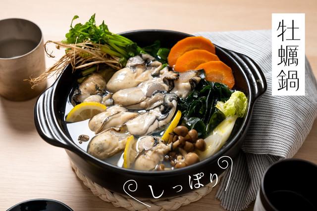 【数量限定!】牡蠣鍋BOX