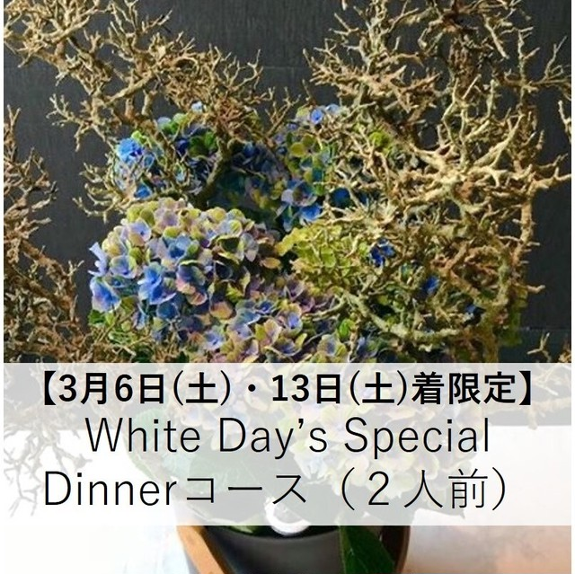 【関東・東海・関西地方限定/クール便配送】White Day's Special Dinner 2人前コース