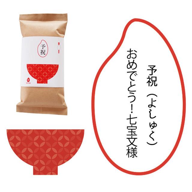 予祝(前祝い)・七宝 絆GOHAN petite  420g(3合炊き) 【メール便送料込み】