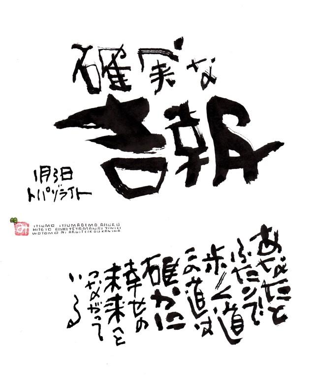 1月3日 結婚記念日ポストカード【確実な吉報】
