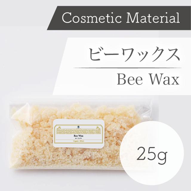 コスメ原料 精製ビーワックス 25g【英国直輸入】